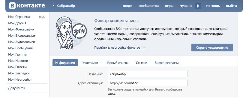 «ВКонтакте» реализовал автоудаление сообщений по ключевым словам - 1