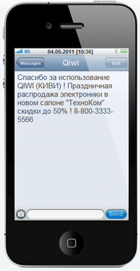 Email vs. SMS: Как донести информацию до подписчиков? - 3