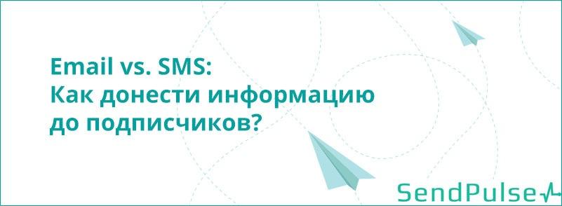 Email vs. SMS: Как донести информацию до подписчиков? - 1
