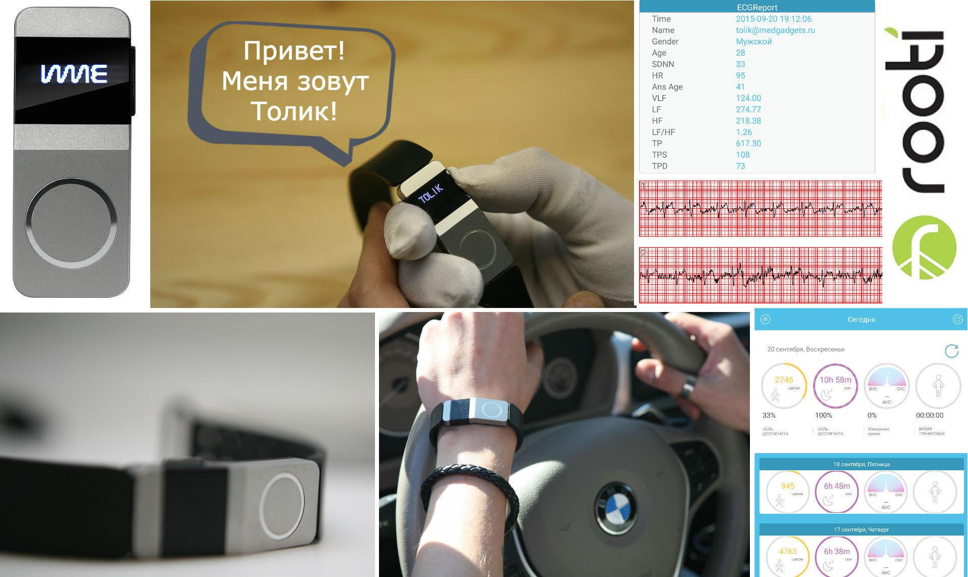 Обзор W-Me2 — первый трекер, который измеряет давление. А также пульс. И записывает ЭКГ - 1