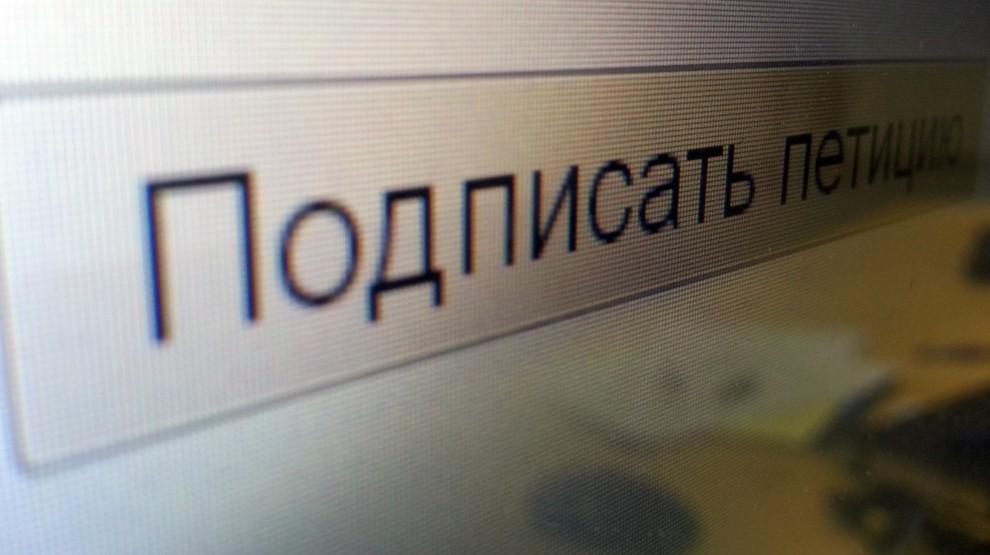 Сайт электронных петиций президенту Украины - 1