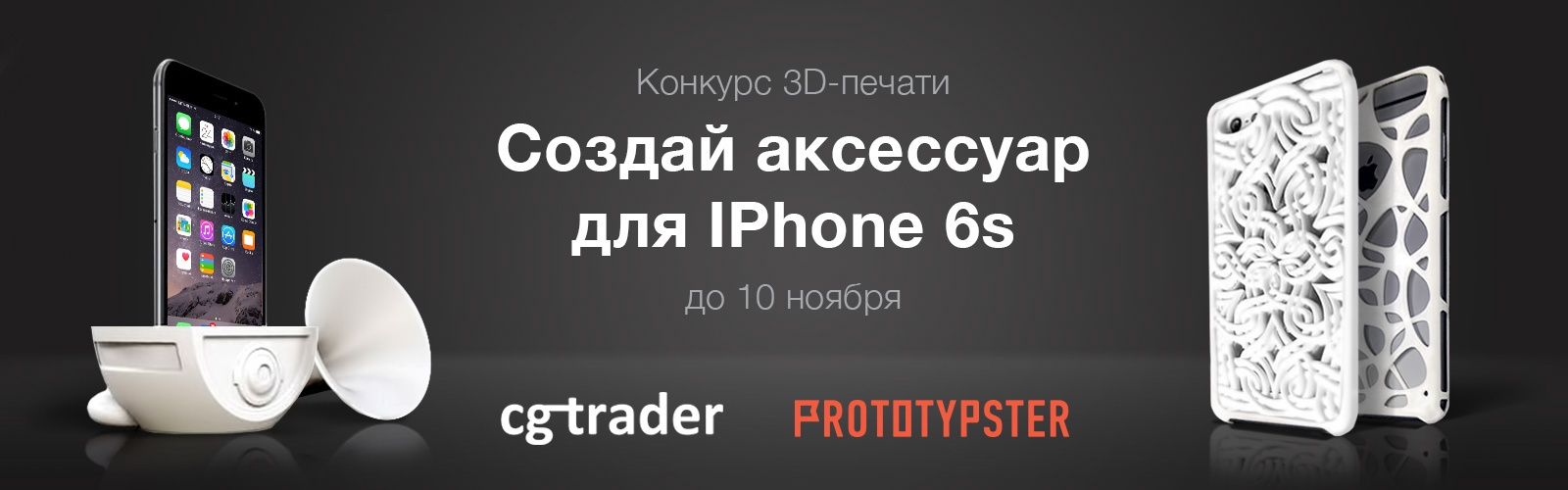 Внимание! Конкурс 3D-печатных аксессуаров для Apple Iphone 6s - 1