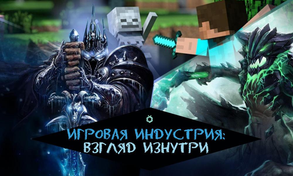 Лекция в ВШБИ «Чем живет игровая индустрия: взгляд изнутри» - 1