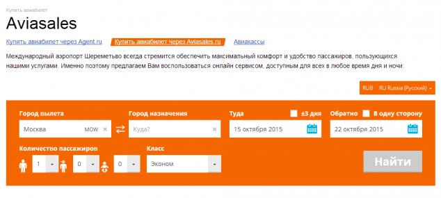 screenshot-www.svo.aero 2015-10-01 17-33-21