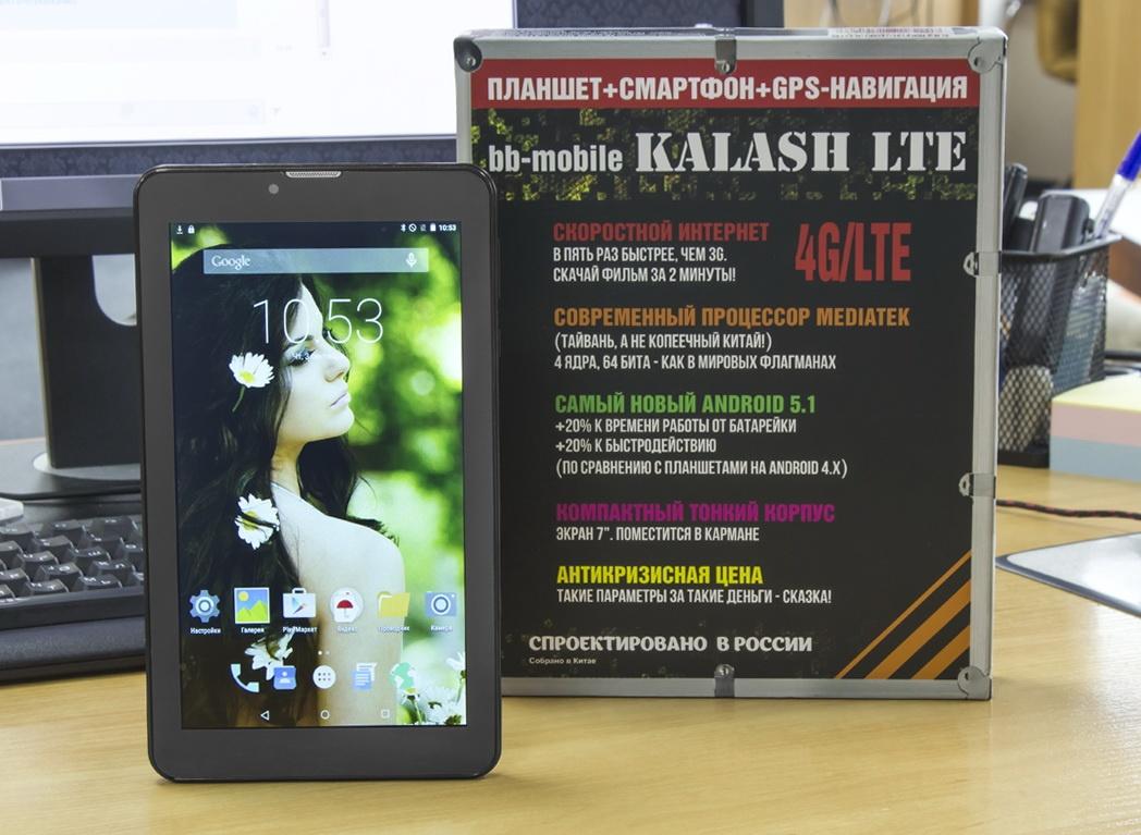 Обзор планшета bb-mobile Kalash LTE – металл, 4G-LTE и Android 5.1 - 1