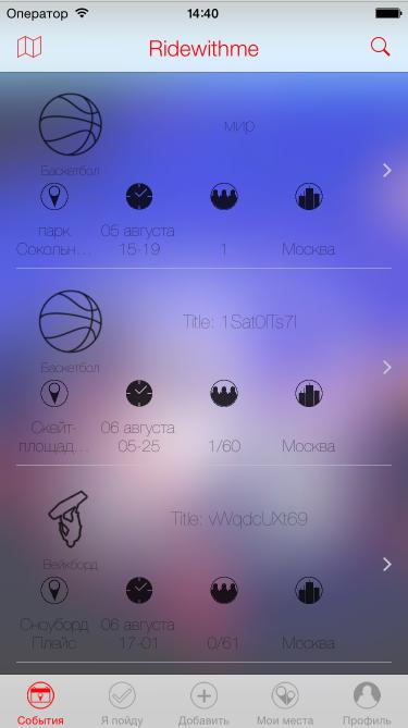 Немного о UX и UI в приложении Ridewithme - 5