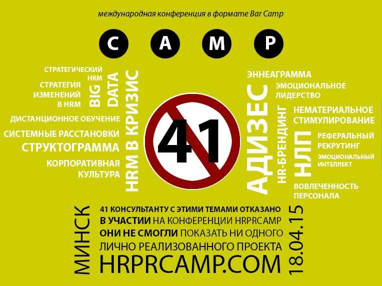 II Международная конференция «HRPR Camp»: автоматизация в управлении предприятием, HR и PR (Минск, 8 апреля, 2016) - 2