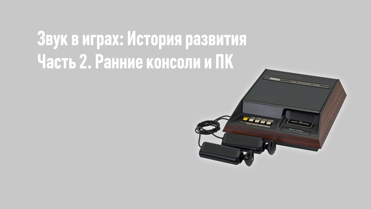 История звука в играх. Часть 2 – Ранние игровые консоли и начало эры ПК - 1