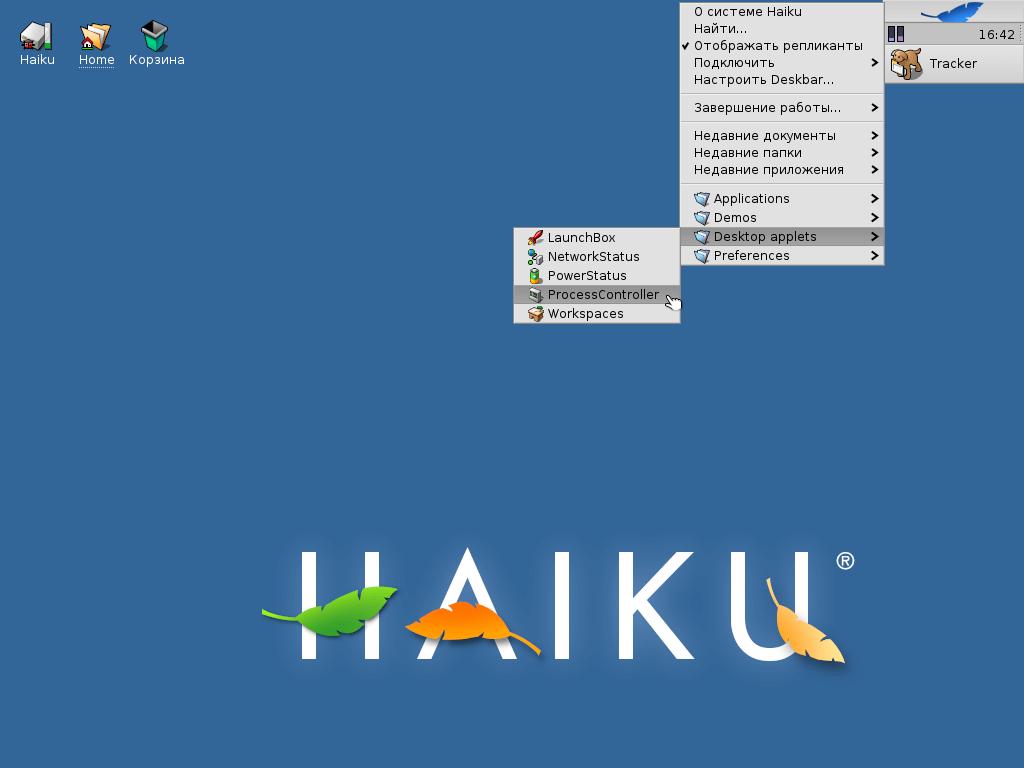 Установка Haiku и начальная настройка системы - 16
