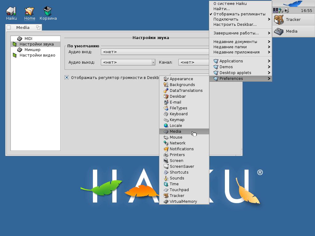 Установка Haiku и начальная настройка системы - 18