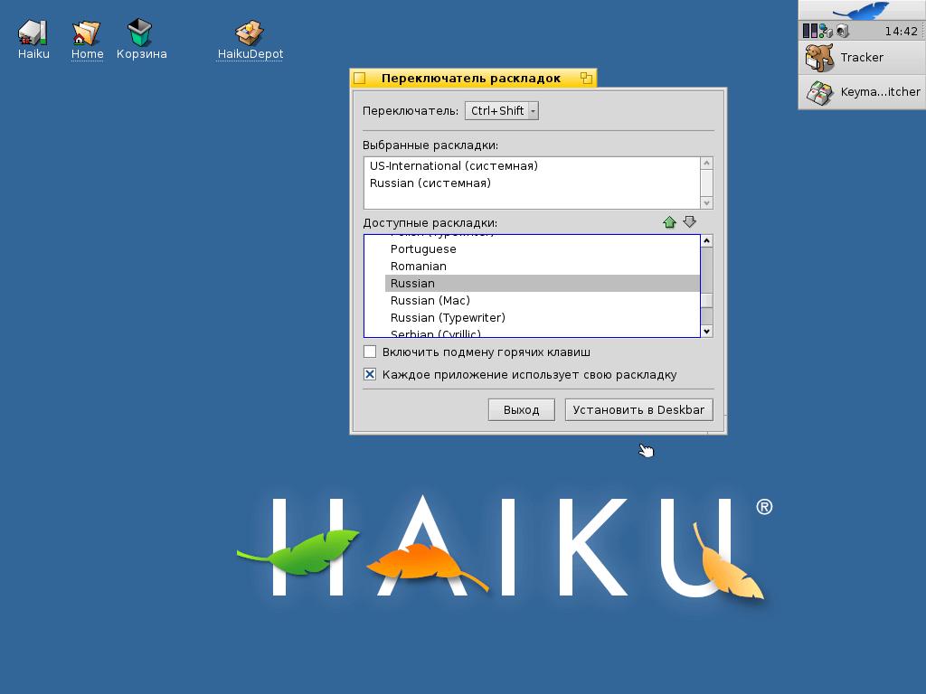 Установка Haiku и начальная настройка системы - 25