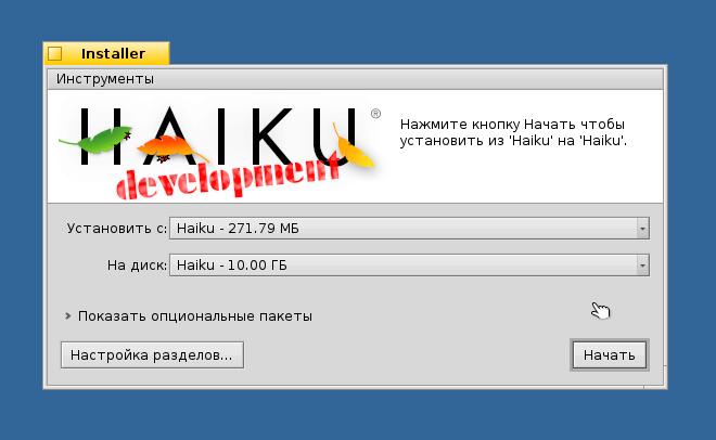 Установка Haiku и начальная настройка системы - 9