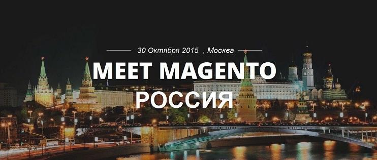 Meet Magento Russia — конференция по Magento в России (30 октября 2015, Москва) - 1
