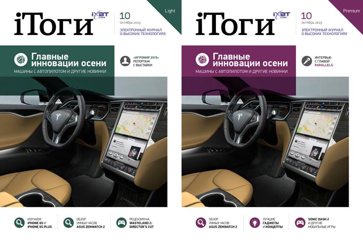 Журнал iТоги теперь выходит в версиях Light и Premium - 1