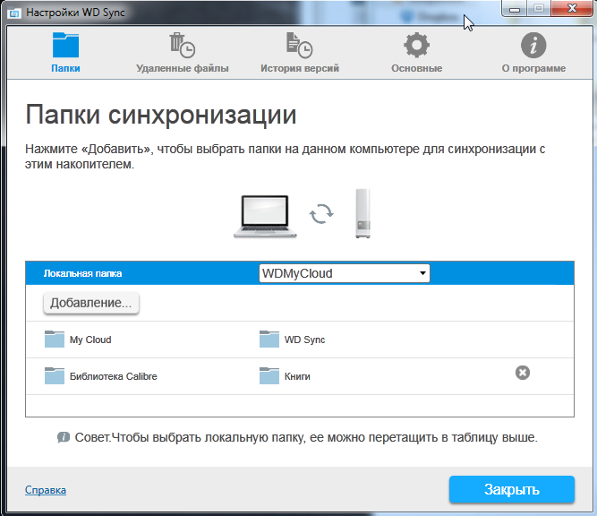 Бюджетный NAS WD My Cloud: обновление функциональности с новой версией ОС - 3