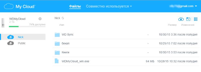 Бюджетный NAS WD My Cloud: обновление функциональности с новой версией ОС - 4