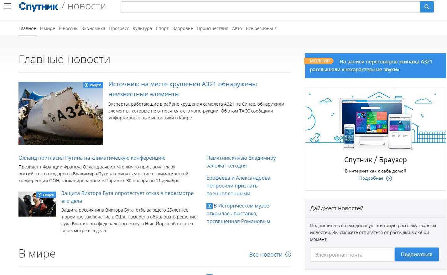 «Новостями» «Спутника» интересуется треть посетителей - 2