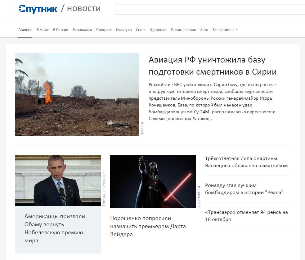 «Новостями» «Спутника» интересуется треть посетителей - 1