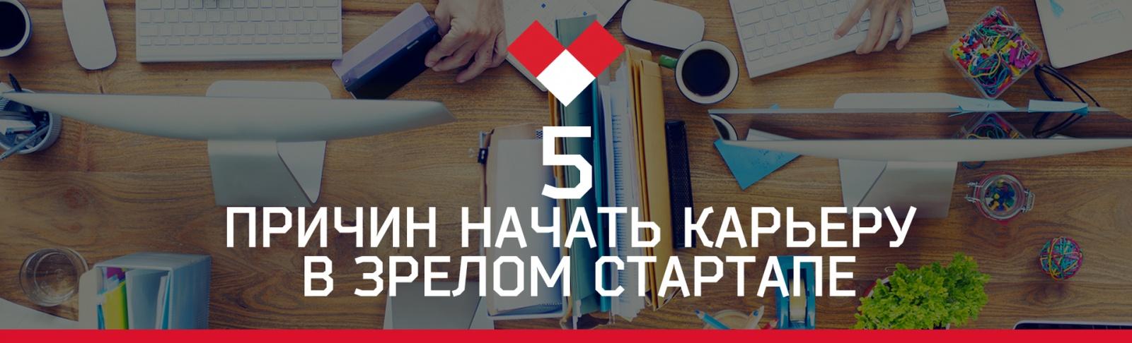5 причин начать карьеру в «зрелом» стартапе - 1