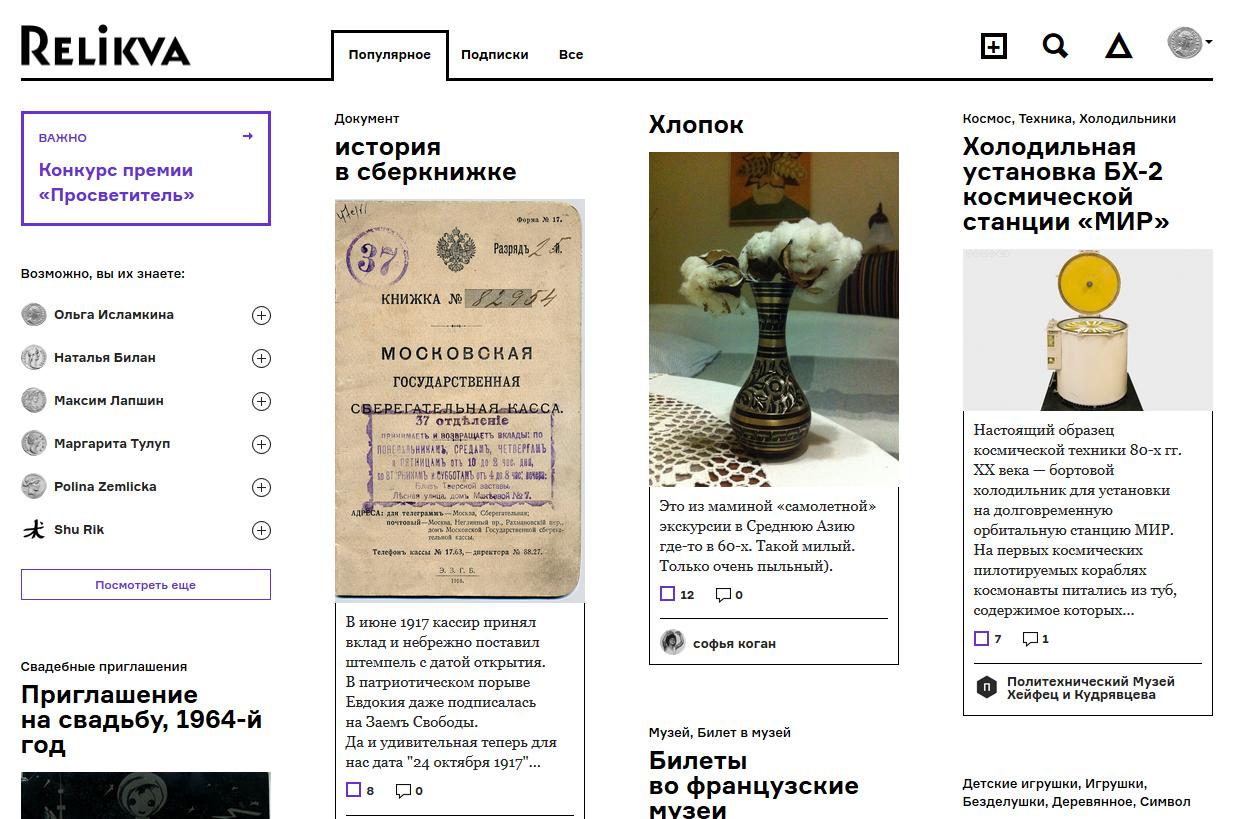 Онлайн-музей Relikva от выходцев из академии Arzamas вышел из закрытой беты - 1