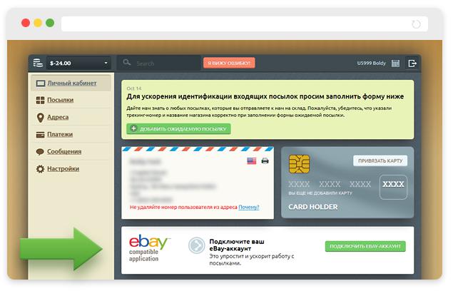 Зачем мы синхронизировали свой сайт с платформой eBay, и что это дает нашим клиентам - 5
