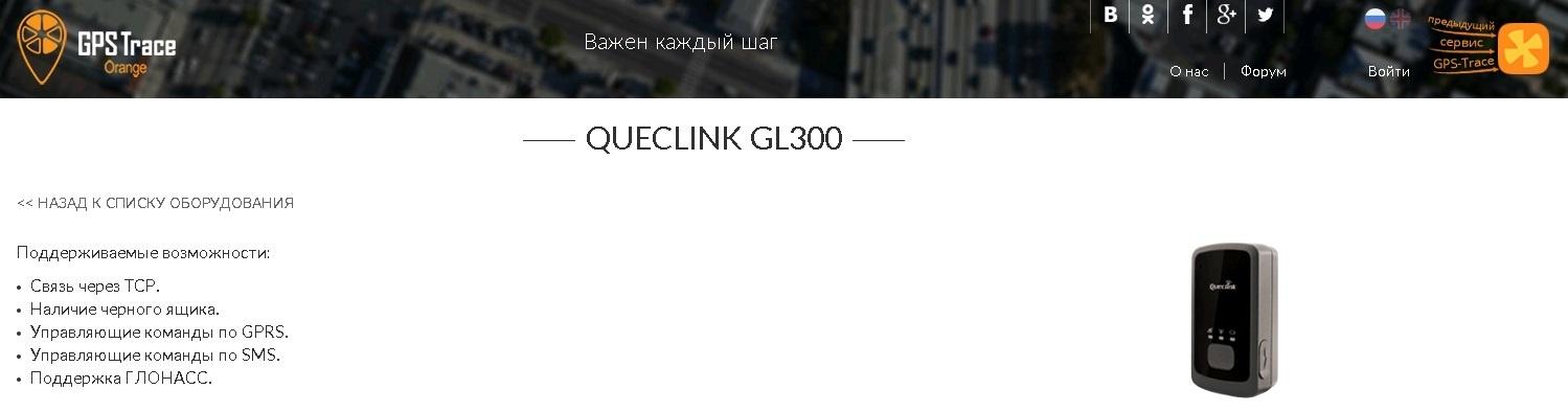 Protocol watchdog и Function key setting в GPS-ГЛОНАСС трекере Queclink GL300 - 1