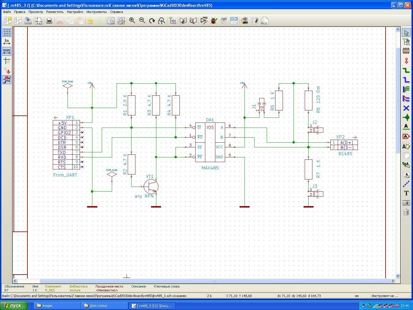 Управление шторой по интерфейсу RS-485 - 2