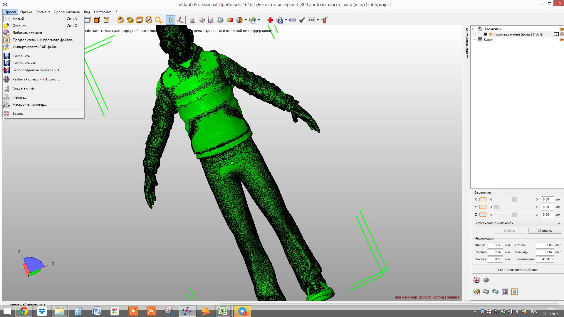 Обзор ПО для 3D-печати Netfabb Studio 6 - 18