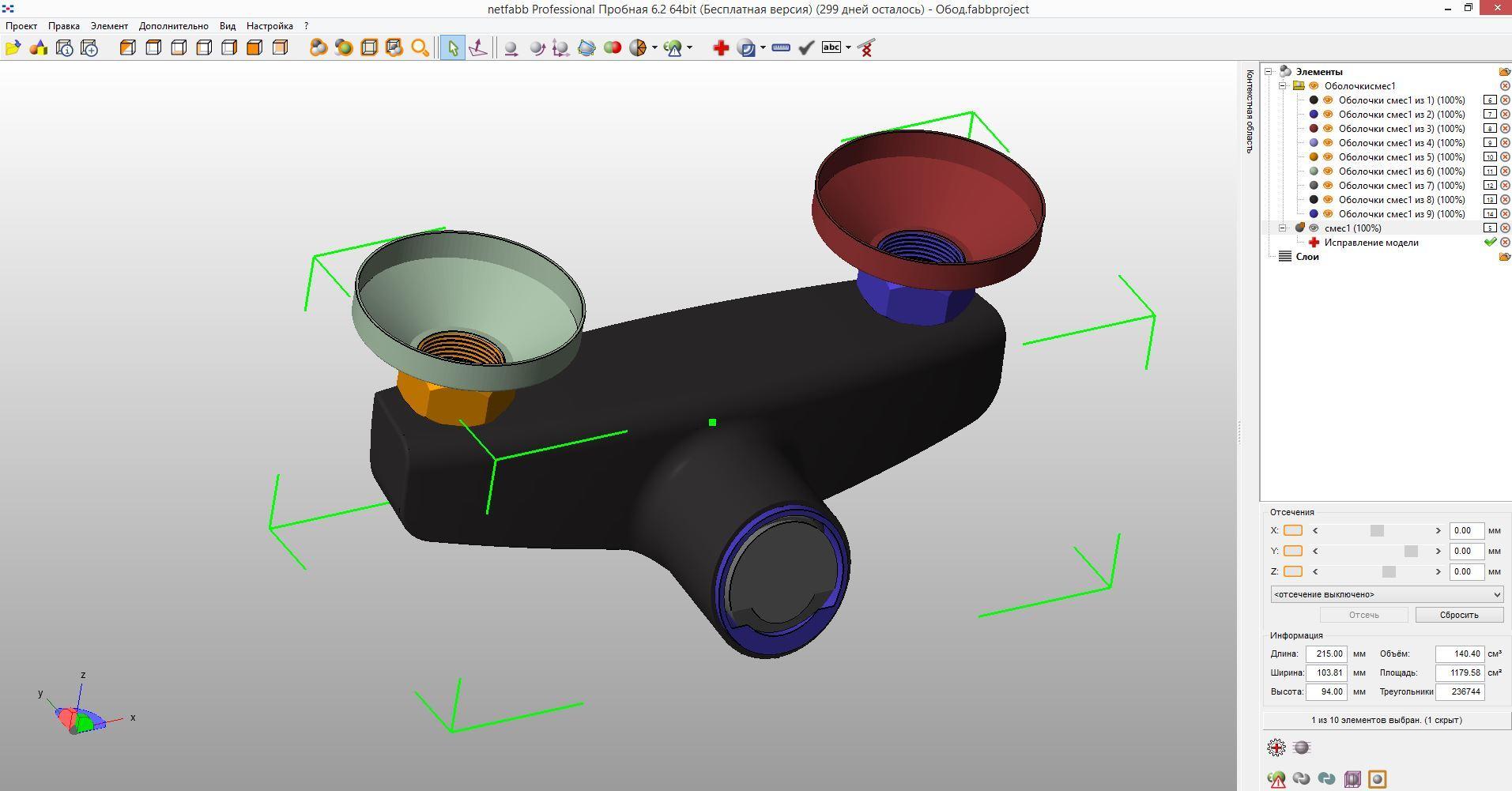 Обзор ПО для 3D-печати Netfabb Studio 6 - 24