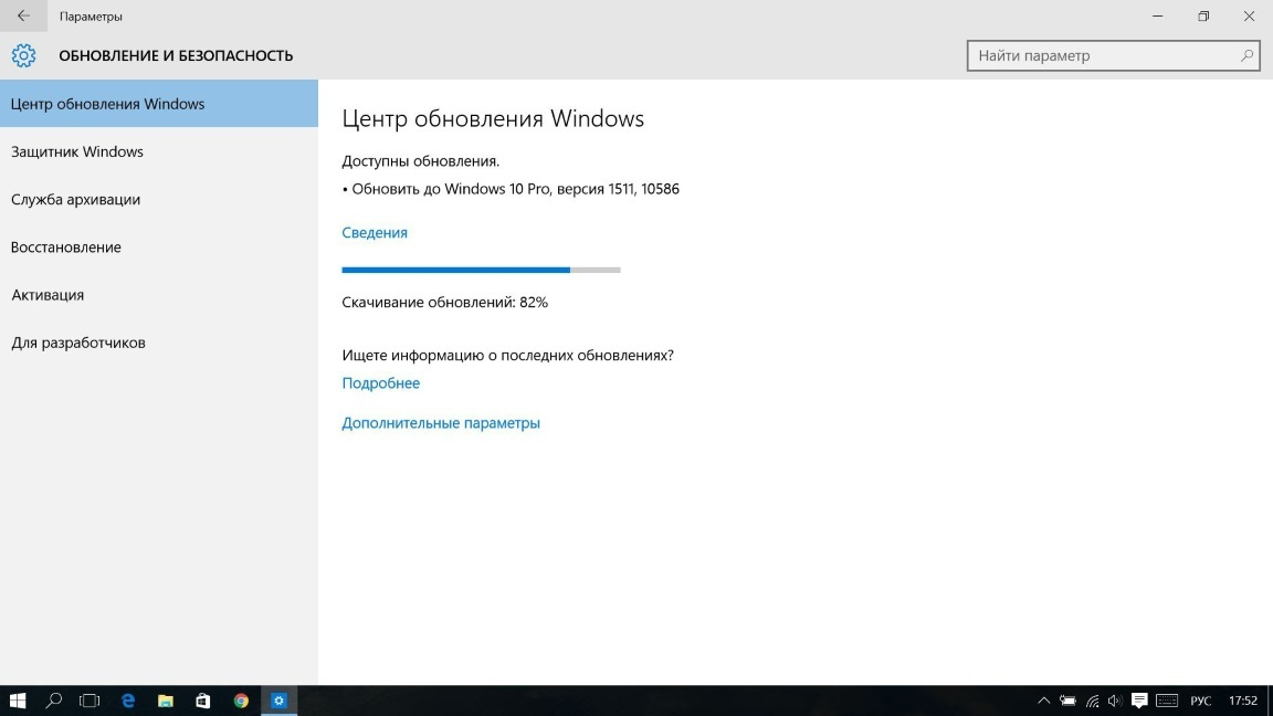 Первое крупное обновление для Windows 10 - 1