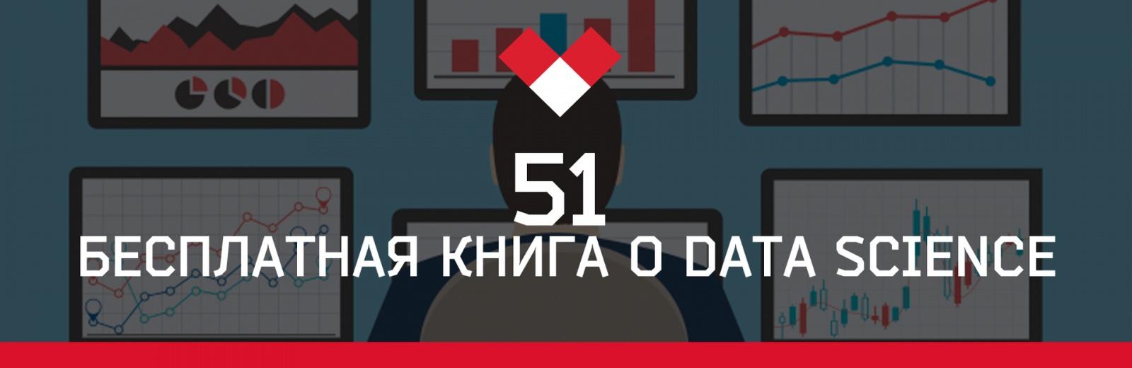 51 бесплатная книга о Data Science - 1