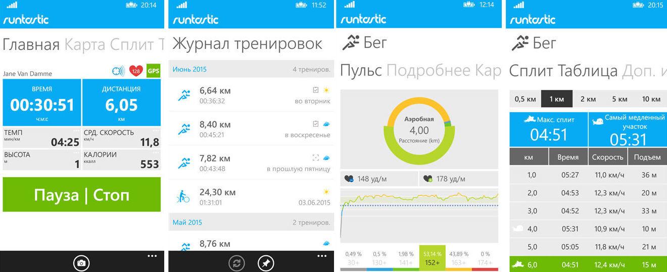 Как следить за калориями, если у вас Windows Phone — подборка популярных фитнес-браслетов - 13
