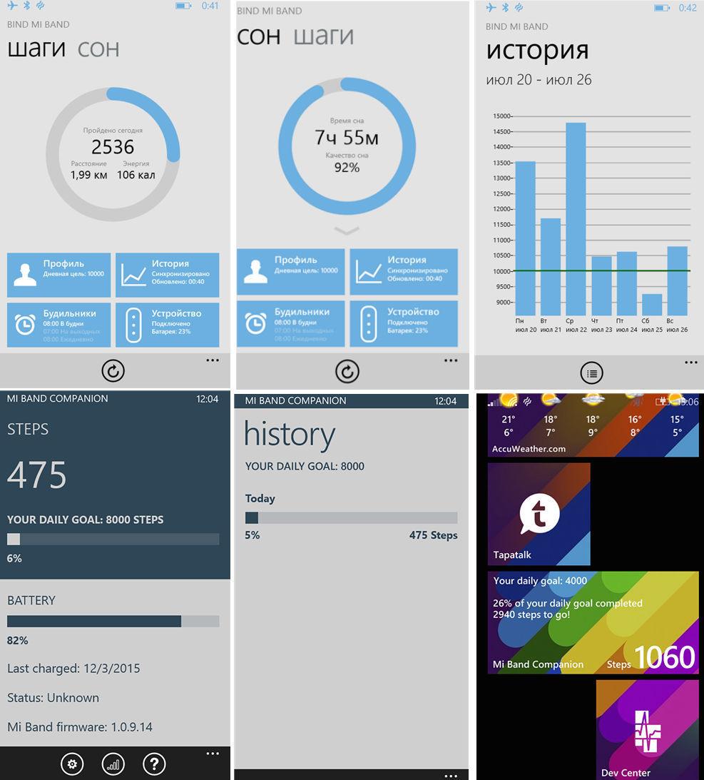 Как следить за калориями, если у вас Windows Phone — подборка популярных фитнес-браслетов - 18