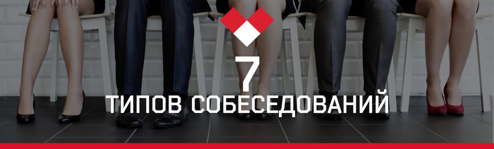 7 типов собеседований - 1