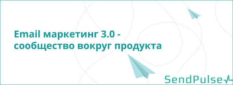 Email маркетинг 3.0 – сообщество вокруг продукта - 1