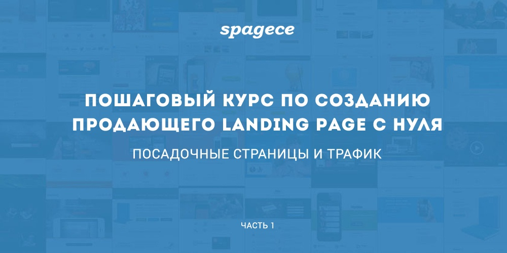 Пошаговый курс по созданию продающего Landing Page c нуля. Часть 1: Посадочные страницы и трафик - 1