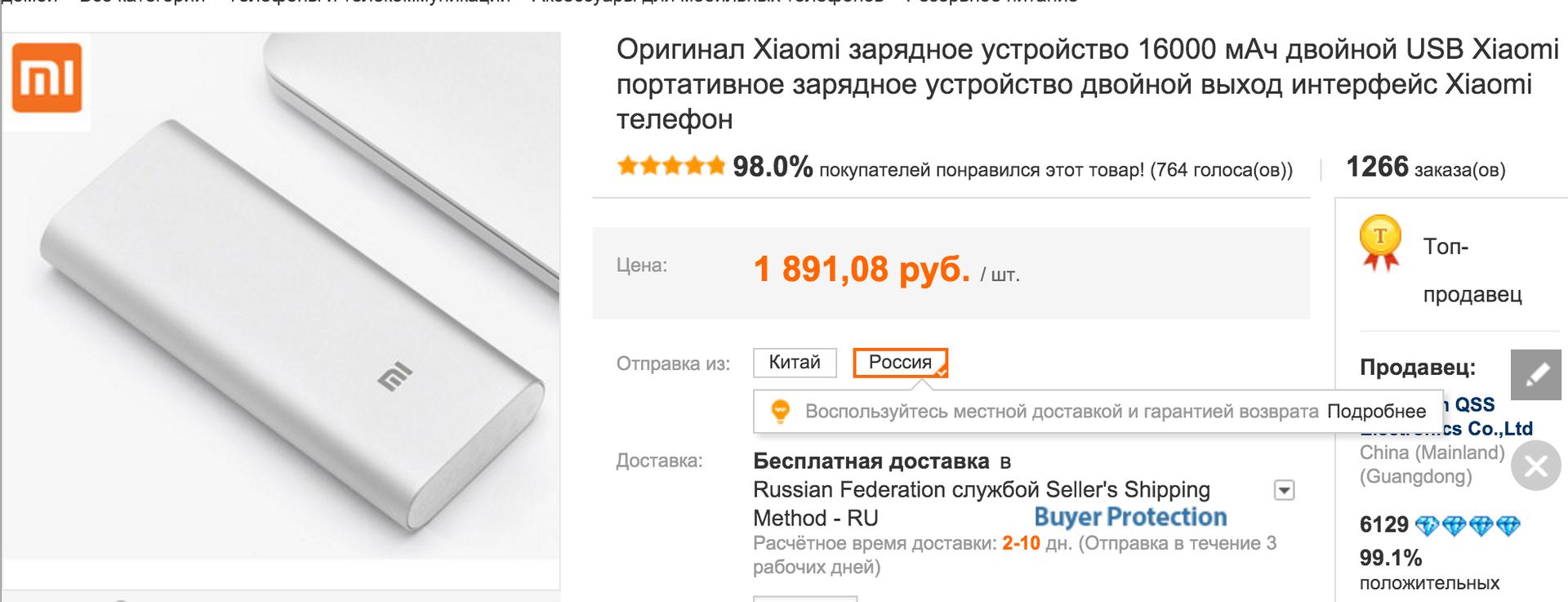DIY PowerBank на 17000 честных миллиампер-часов - 1