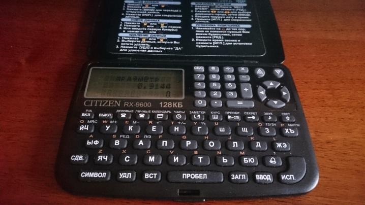 Электронная записная книжка Citizen RX-9600 - 20