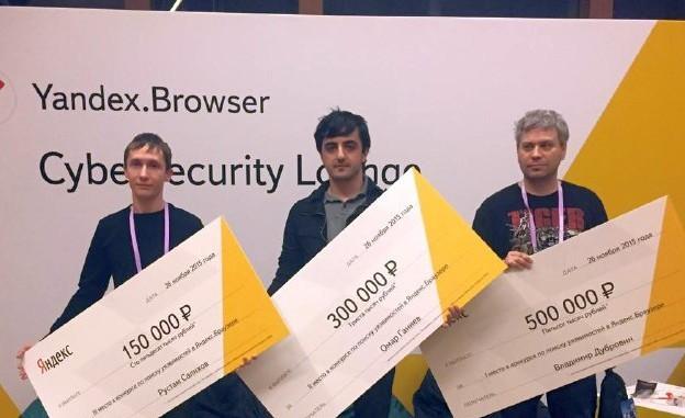 Конкурс на поиск уязвимостей в Яндекс.Браузере выиграл директор службы тестирования Mail.ru - 1