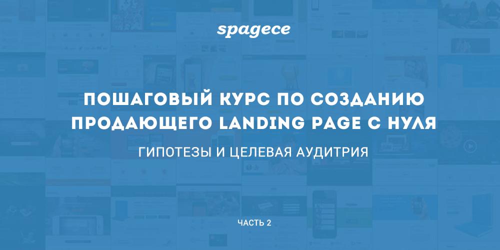 Пошаговый курс по созданию продающего Landing Page c нуля. Часть 2: Гипотезы и целевая аудитория - 1