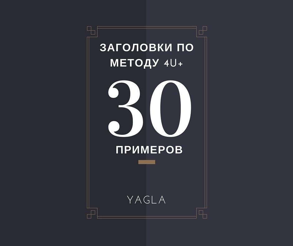 Заголовки по методу 4U: 30 примеров - 1