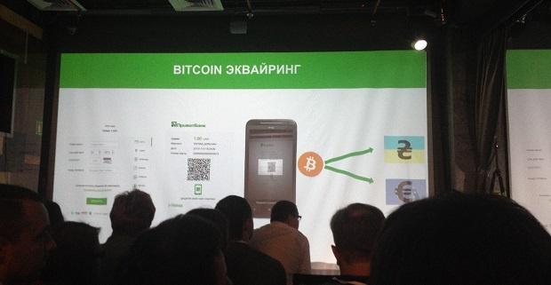 ПриватБанк начинает работать с криптовалютой Bitcoin - 1