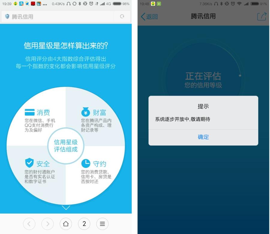 Правда о кредитном рейтинге юзеров в Китае - 3