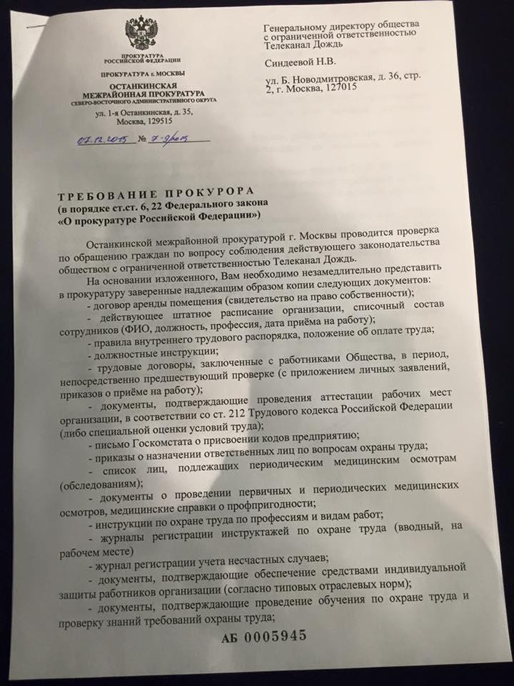 Прокуратура проверяет «Дождь» на экстремизм на основании «обращения граждан» - 2