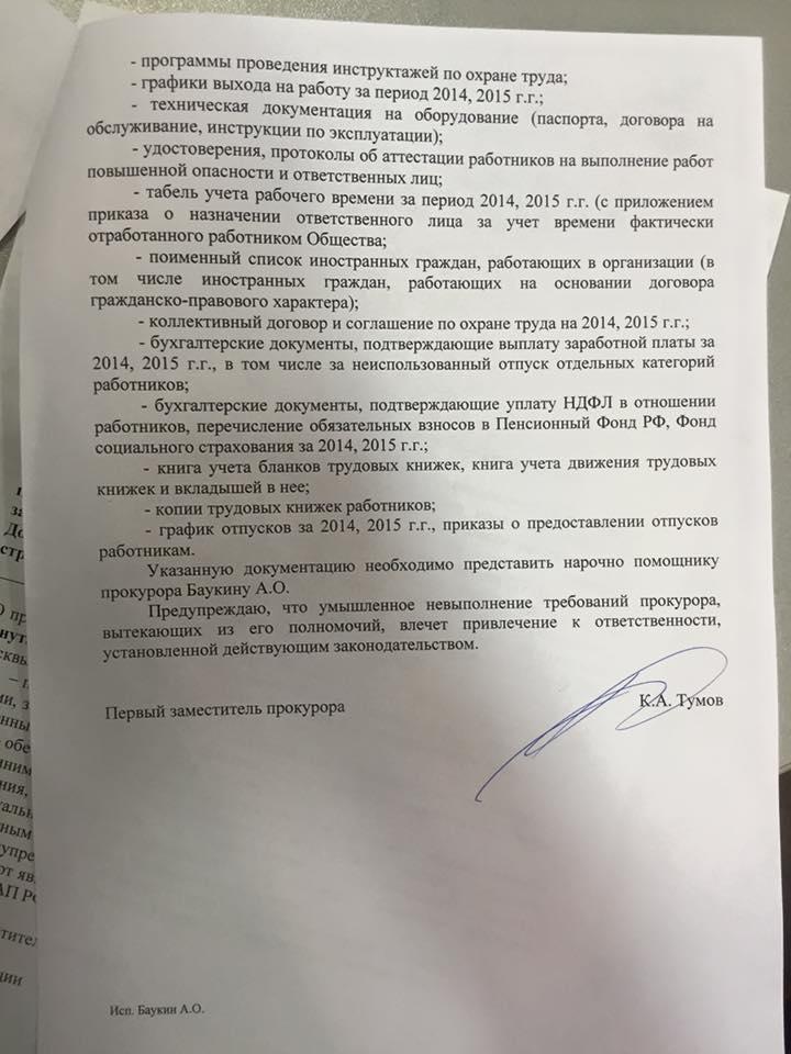 Прокуратура проверяет «Дождь» на экстремизм на основании «обращения граждан» - 3