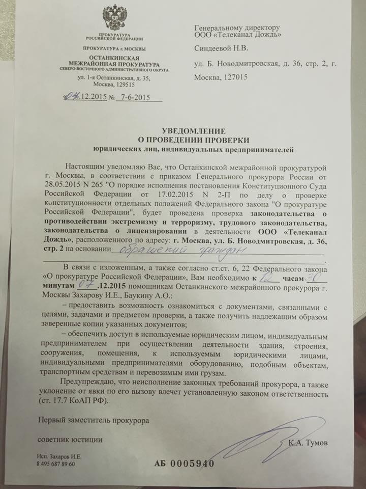 Прокуратура проверяет «Дождь» на экстремизм на основании «обращения граждан» - 1
