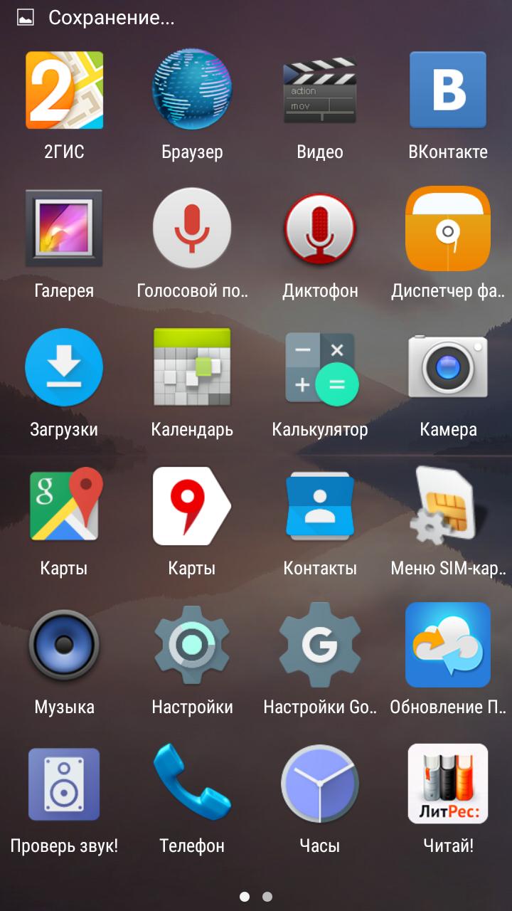Музыка со знаком качества: обзор смартфона DEXP Ixion M350 Rock - 3