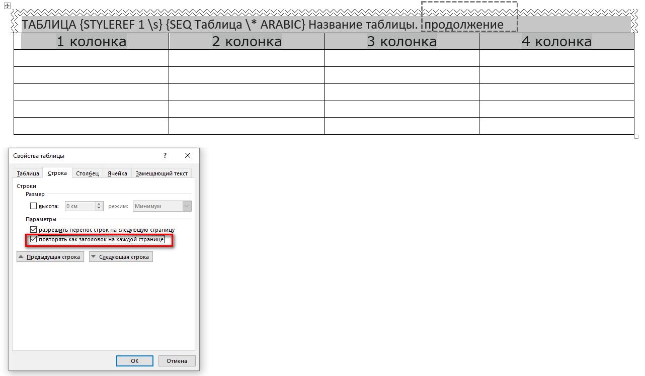 Несколько Лайфхаков, которые могут быть полезны при верстке диссертации или больших документов в MS Word - 6