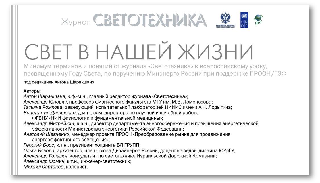 Всероссийский урок «Свет в нашей жизни» - 1