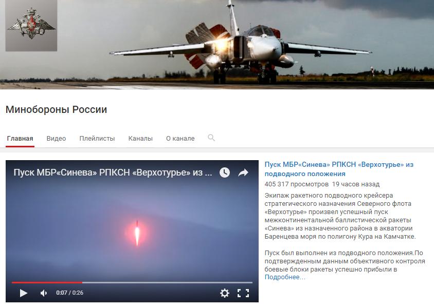 Минобороны РФ в YouTube популярнее каналов DARPA и Минобороны США вместе взятых - 1